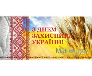 День защитника Украины 14 октября 2017г.