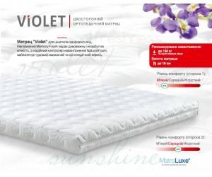 Ортопедический матрас Виолет / Violet тм Матролюкс